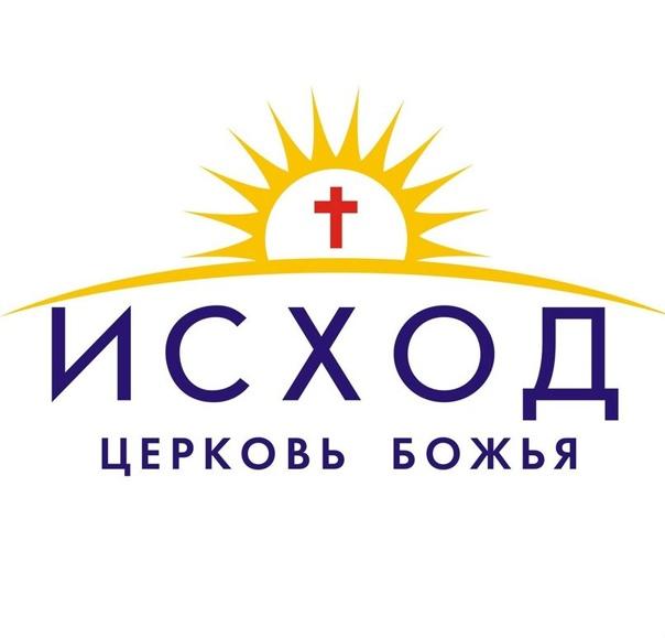 Церковь-Исход Саратов, Саратов, Россия