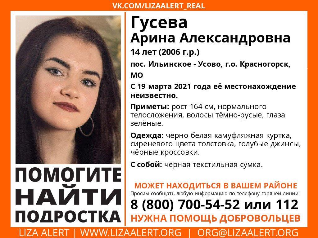 Внимание! Помогите найти подростка! Пропала #Гусева Арина Александровна, 14 лет, пос