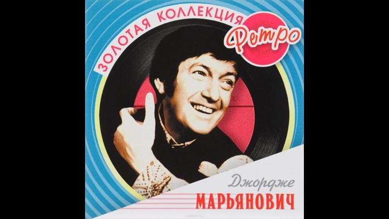 Djordje Marjanovic Marko Polo
