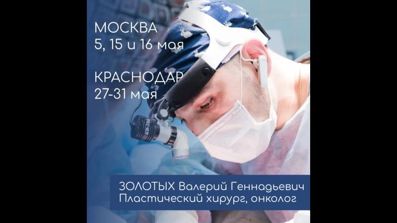 Пластический хирург онколог Золотых Валерий Геннадьевич