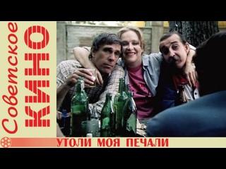 х/ф «Утоли моя печали» (1989 год)