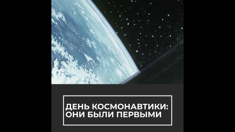 Они были первыми как начиналась космическая эра