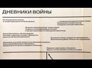 Выставка «Фронтовые кассиры неизвестные факты о войне».
