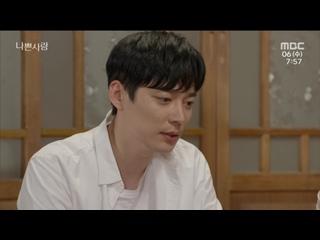 MBC 일일드라마 [나쁜 사랑] 112회 (수) 2020-05-06 아침7시50분