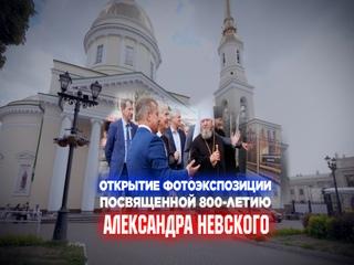 Открытие выставки Невского.mp4