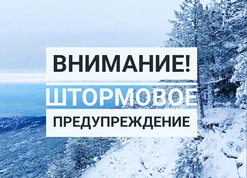 МЧС предупреждает о сильных снегопадах и морозах в Крыму ❄ ❄ ❄