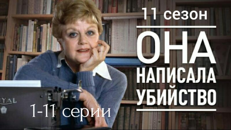 Она написала убийство 11 сезон 1 11 серии из 21 детектив США 1994 1995