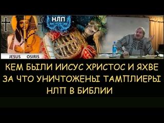 Николай Левашов. Кем был Иисус Христос. Кто такой бог Яхве. За что уничтожили тамплиеров. НЛП в библии
