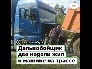 В Екатеринбурге дальнобойщик две недели жил в машине на трассе I ROMB