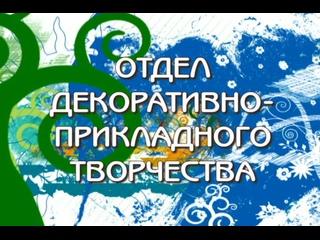 Отдел декоративно-прикладного творчества ДДТ Красносельского района СПб., 2019/2020