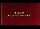 Трейлер Фека 2 - Вспомнить всё