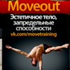 Moveout - функциональный тренинг для экстремалов