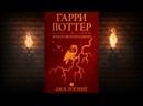 Гарри Поттер и Философский камень Глава 16 Прыжок в люк 16