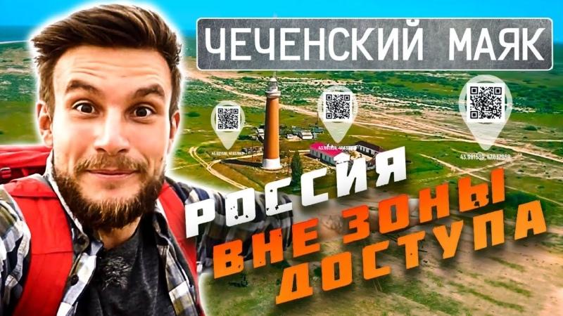 Дагестан Чеченский маяк Россия вне зоны доступа