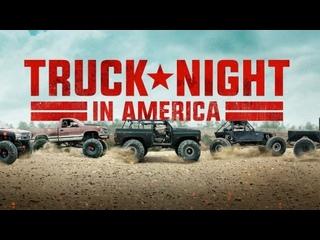 Большие американские гонки 5 серия. Берегись острых краев / Truck Night in America (2018)