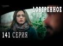 Турецкий сериал Доверенное - 141 серия русская озвучка