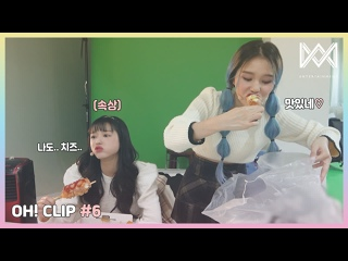"""· Show · 210324 · OH MY GIRL · """"OH! CLIP"""" EP.6 ·"""