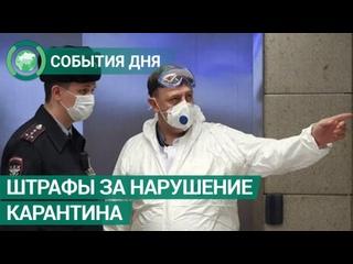 Госдума утвердила штрафы за нарушение карантина. События дня. ФАН-ТВ