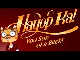 Смотрим «Ты, животное! / Hayop Ka!»