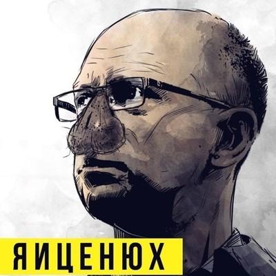 Арсений Яйценюх | ВКонтакте