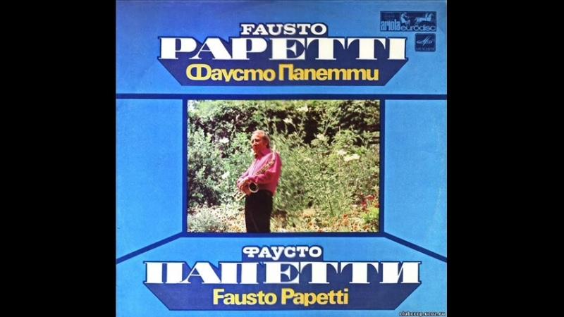 Фаусто Папетти 1982