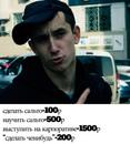 Брынских Колёк | Челябинск | 32