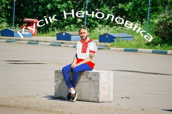 Кусок Нечеловека, Россия