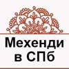 Ламинирование БОТОКС ресниц, брови, МЕХЕНДИ СПБ
