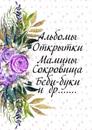 Фотоальбом Виктории Дёмышевой