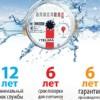 Schyotchiki-Vody Izhevsk