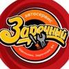 """Автотехцентр """"Заречный"""""""