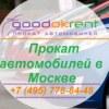 Goodokrent.RU: прокат автомобилей в Москве