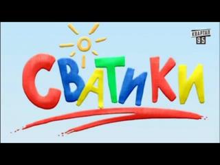 Промежуточная заставка мультсериала Сватики (2016)