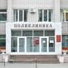 Городская Поликлиника №2 в Ижевске