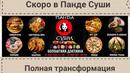 Персональный фотоальбом Пандасуши Гагарина