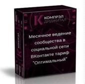 """Месячное ведение сообщества в социальной сети ВКонтакте (тариф """"Оптимальный"""")."""