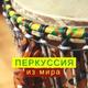 расслабляющая музыка индийская - Традиционный ритуал