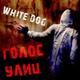 White Dog - Голос улиц