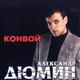 Шансон В Дорогу (2015) - Андрей Забродин - Еду Домой