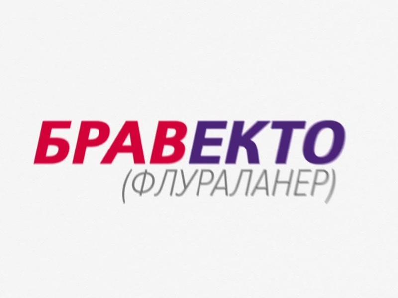 препарат Бравекто