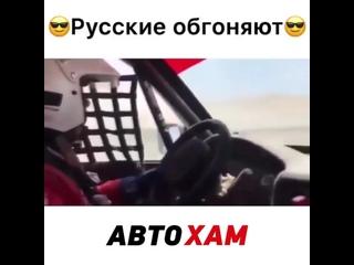 АвтоХам - русские обгоняют