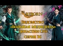 Fsg Reborn Ведомство Большая медведица династии Сун The Big Dipper of Song Dynasty - 36 серия
