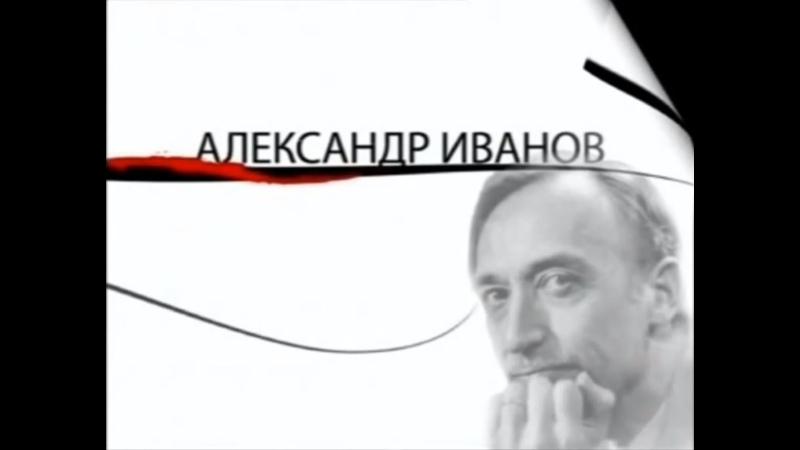 ☭☭☭ Как уходили кумиры Александр Иванов ☭☭☭