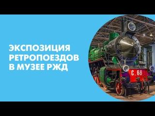 Экспозиция ретропоездов в музее РЖД