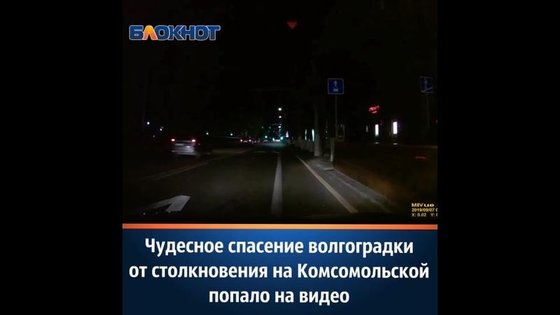 Чудесное спасение волгоградки от столкновения на Комсомольской попало на видео
