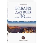 Библия для всех: курс 30 уроков