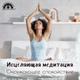 Mindfullness Meditation World - Энергия барабанов