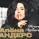 ZOOBE и А.Андерс - МОЙ МИКС-898 Пацан