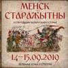 """Фэст """"Менск Старажытны""""  сентябрь 2021"""