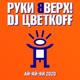 Руки Вверх, DJ ЦветкoFF - Ай-яй-яй 2020